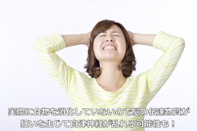ストレスが爆発しそうな女性
