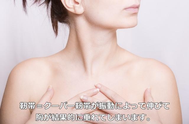 胸を隠す女性