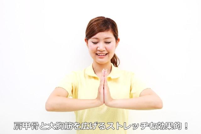 大胸筋のストレッチをする女性