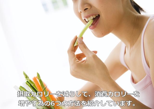 野菜スティックを食べる女性
