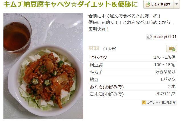 キムチ納豆腐キャベツ