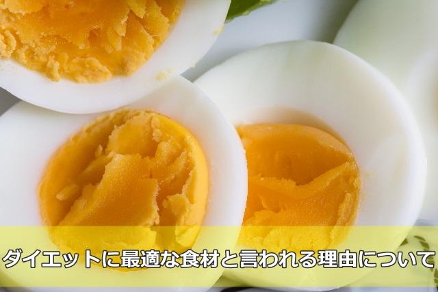 茹で卵の中身