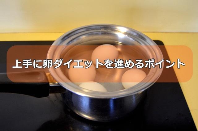 卵を茹でている様子