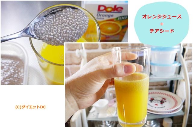 チアシード入りのオレンジジュース