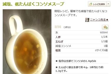 減塩、低たんぱくコンソメスープ