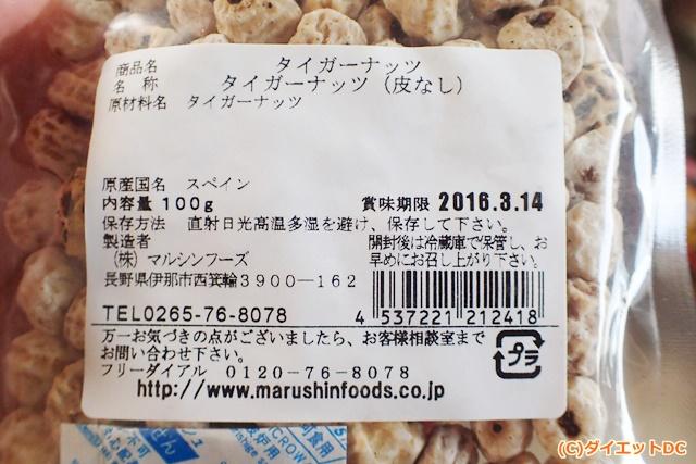 タイガーナッツの成分表示