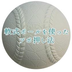 下半身の冷え性をなくす!軟式ボールを使ったツボ押し法