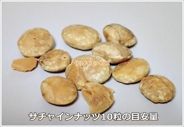10粒のサチャインナッツ