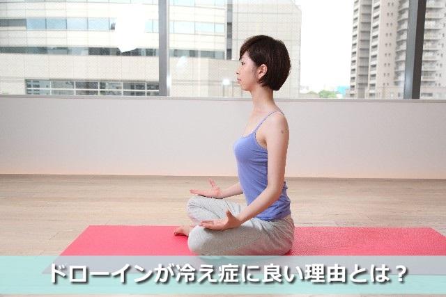 腹式呼吸を行う女性