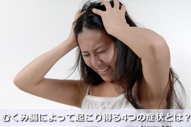 頭をかきむしる女性