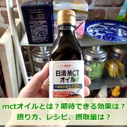 mctオイルとは?期待できる効果は?摂り方、レシピ、摂取量は?