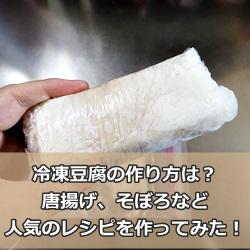 冷凍豆腐の作り方は?唐揚げ、そぼろなど人気のレシピを作ってみた!