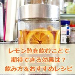 レモン酢を飲むことで期待できる効果は?飲み方&おすすめレシピ