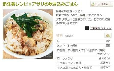 酢生姜とアサリの炊き込みご飯