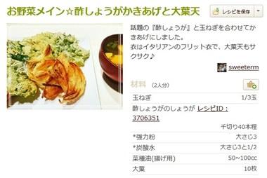 酢生姜と玉ねぎのかき揚げ