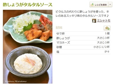 酢生姜のタルタルソース