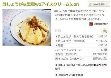 酢生姜・黒蜜がけバニラアイス