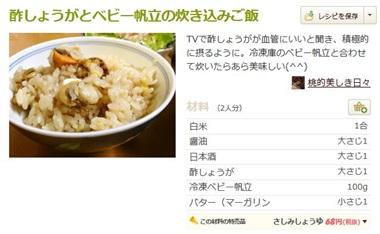 酢生姜とホタテの炊き込みご飯