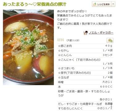 酢生姜入り豚汁