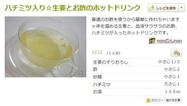 酢生姜とはちみつのホットドリンク