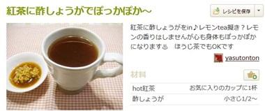 酢生姜入り紅茶