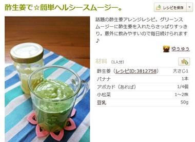 バナナと小松菜の酢生姜入りスムージー