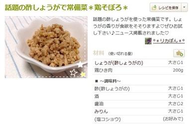 酢生姜の鶏そぼろ