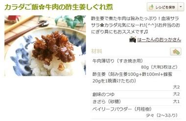 酢生姜と牛肉のしぐれ煮