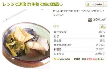 レンジで作れる鯖の酒蒸し